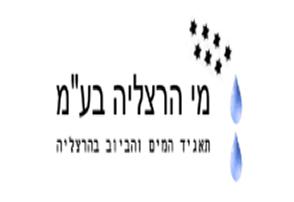 https://www.bncr.co.il/Uploads/ראשי/מי-הרצליה-בע״מ4dMx.jpg