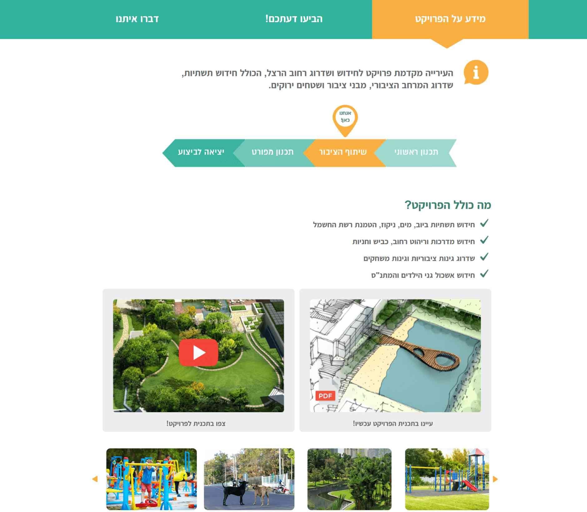 מידע על פרויקט
